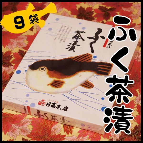 ふく茶漬 10袋 フグ 山口 下関 お土産 choshuen-y