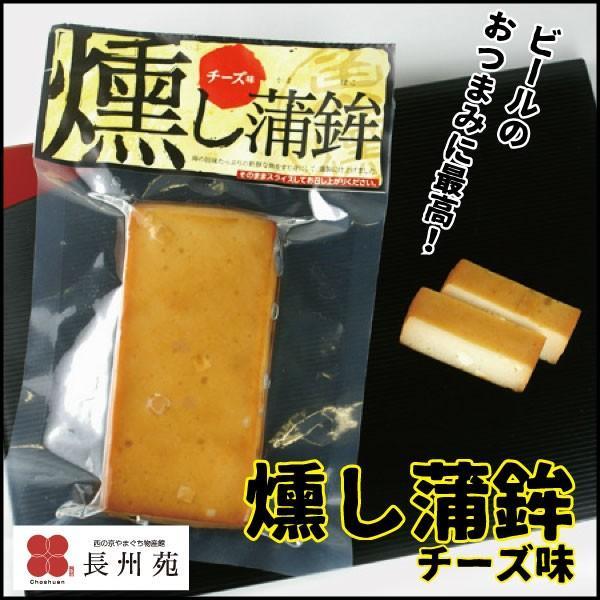 燻し蒲鉾 チーズ味 山口 お土産 おつまみ 人気 choshuen-y