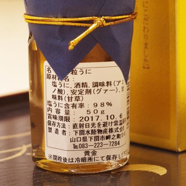 黄金粒うに 職人伝承 50g 山口 下関 お土産 人気|choshuen-y|02