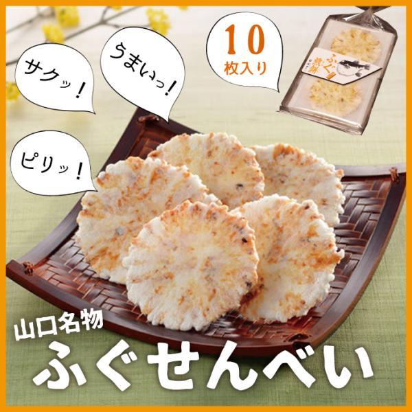 ふぐせんべい 14枚 辛子マヨネーズ味 山口 お土産 人気|choshuen-y