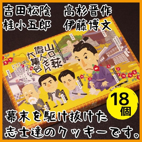 山口・萩 偉人さん大集合チーズクッキー 18枚入り 山口 お土産 人気|choshuen-y