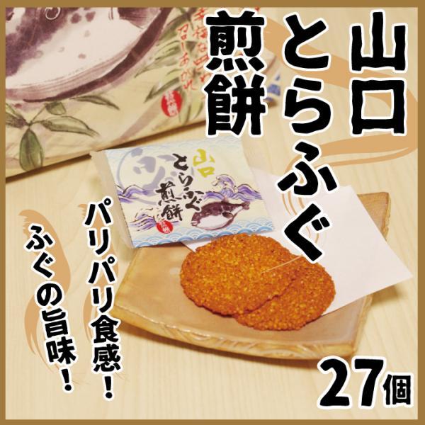 山口とらふぐ煎餅 30個 山口 お土産 人気 choshuen-y
