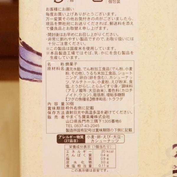 山口とらふぐ煎餅 30個 山口 お土産 人気 choshuen-y 04