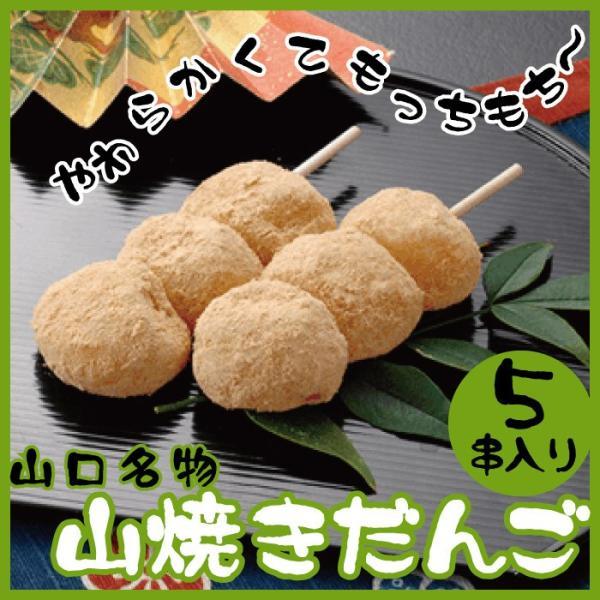 山焼きだんご 5串入り 山口 お土産 人気|choshuen-y