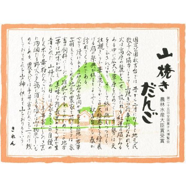 山焼きだんご 5串入り 山口 お土産 人気|choshuen-y|03