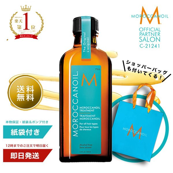 https://item-shopping.c.yimg.jp/i/l/chouchou-cosmeshop_moroccanoil-treatment
