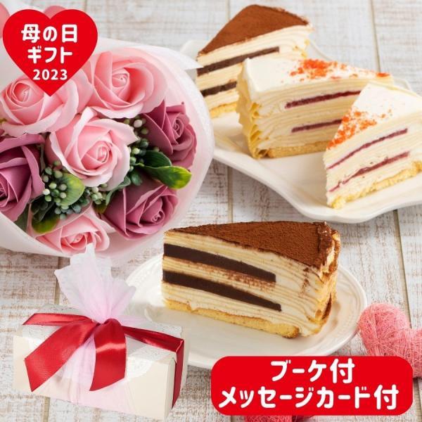 母の日2021ギフトプレゼントスイーツ花ソープフラワー(東北北海道600円追加)手作りミルクレープ4個生チョコストロベリー