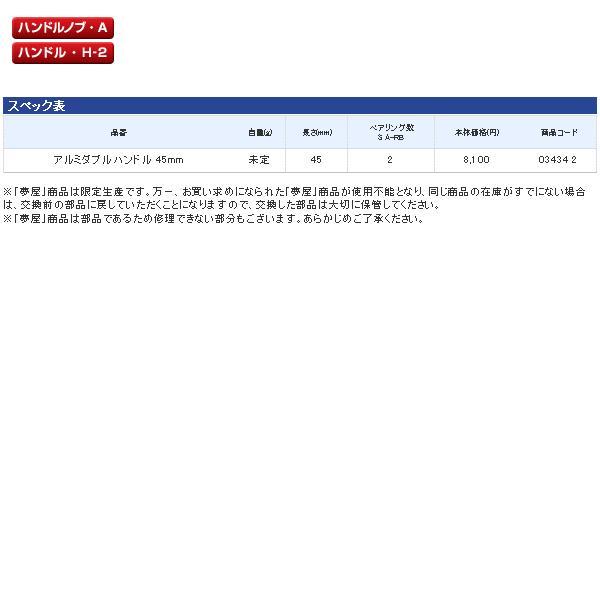 ≪新商品!≫ シマノ 夢屋 アルミダブルハンドル 45mm