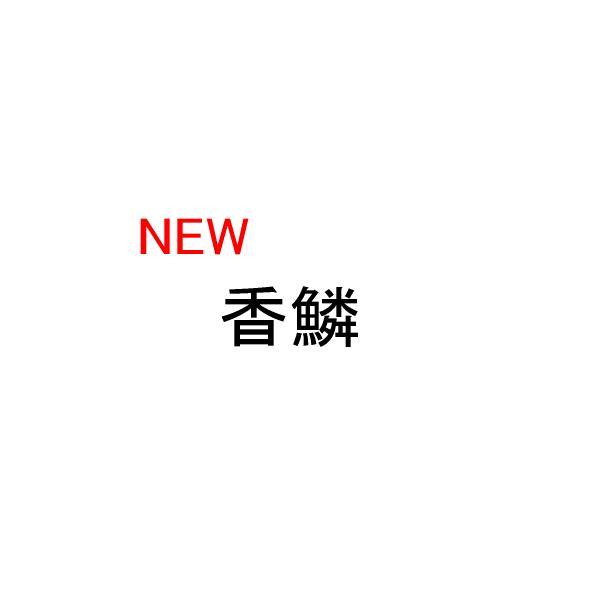 ≪'16年1月新商品!≫ シマノ 香鱗 H27-80ZP 【保証書付き】