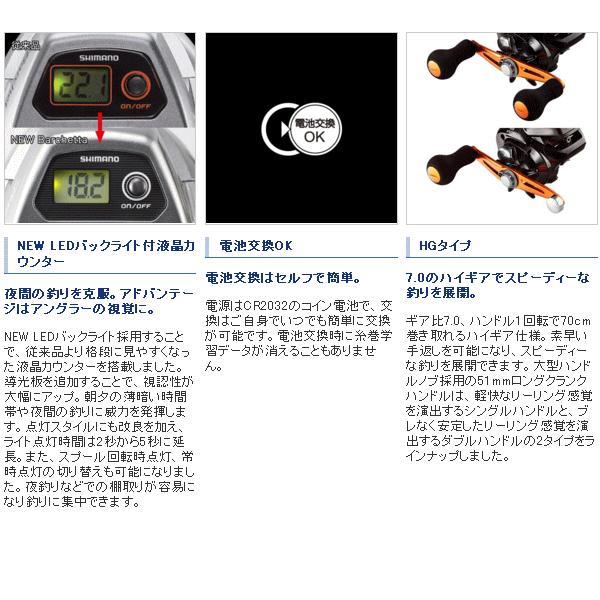 ≪'17年5月新商品!≫ シマノ '17 バルケッタ BB 600HG (右)