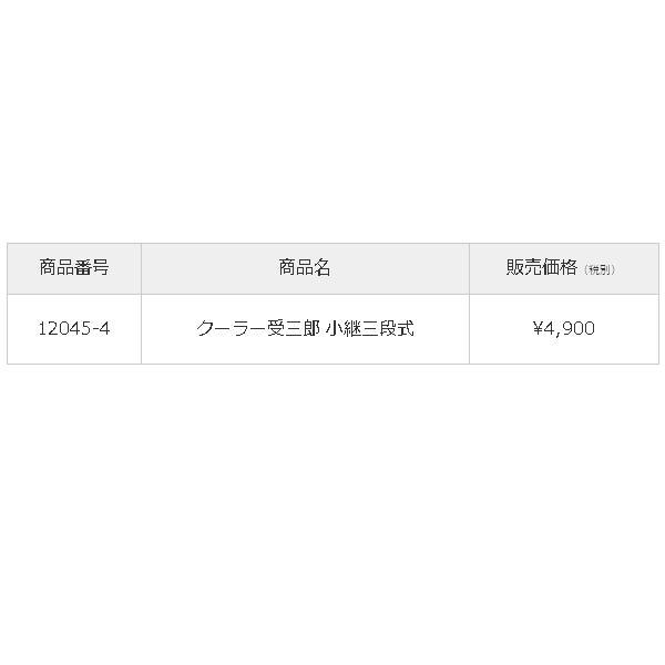 ≪'16年12月新商品!≫ 第一精工 クーラー受三郎 小継三段式