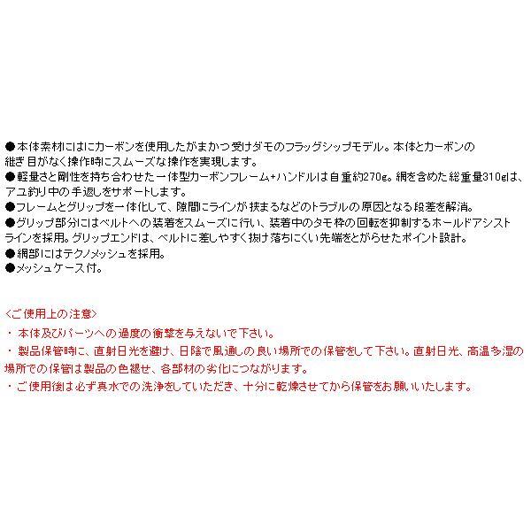 ≪'18年4月新商品!≫ がまかつ がま鮎受けダモ(テクノメッシュ・素ダモ) GM-9952 ブラック 39cm