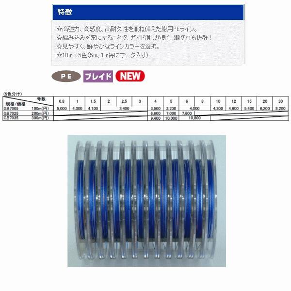 ゴーセン メーターテクミー船 GB700540 100m 4号 【12連結】