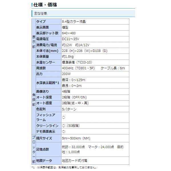 ホンデックス 8.4型カラーLCDプロッター サイドスキャンソナー HE-830si-Bo 【代引不可/返品不可】