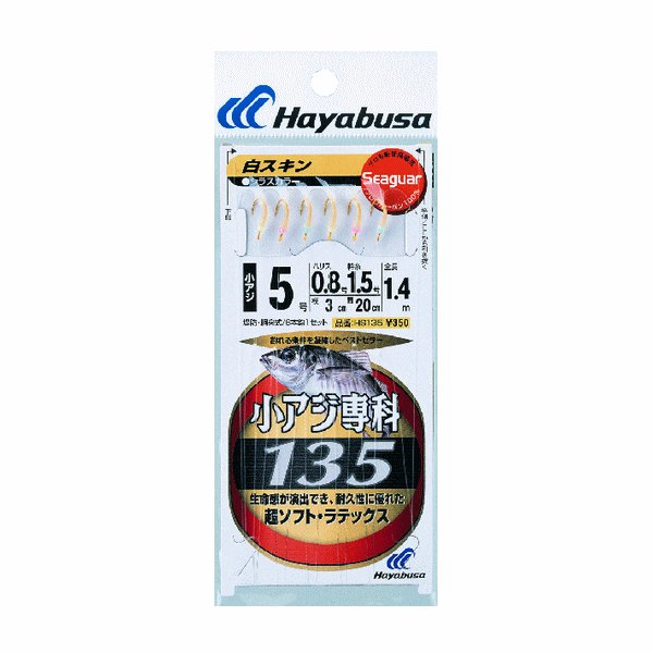 ハヤブサ 135白スキン HS135 6本鈎 4号 (ハリス 0.6号) 【10点セット】