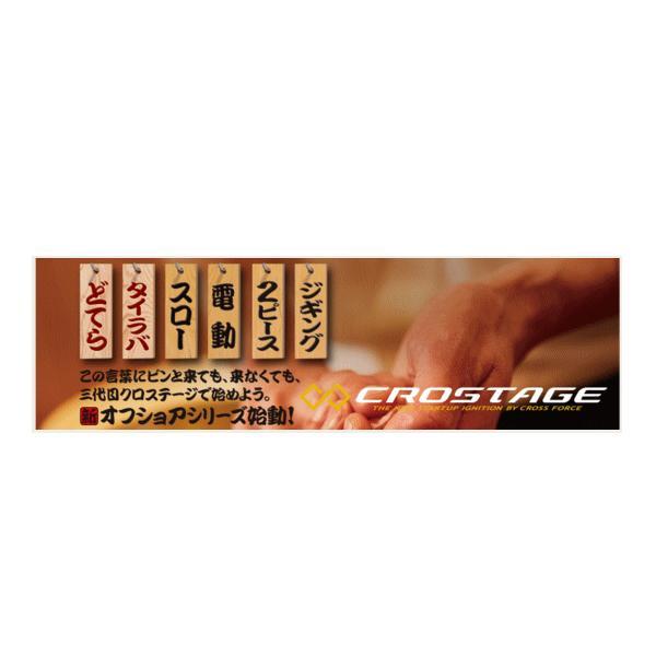 ≪'17年6月新商品!≫ メジャークラフト 「三代目」クロステージ ライトジギング CRXJ-B642L/LJ 〔仕舞寸法 99cm〕 【保証書付】