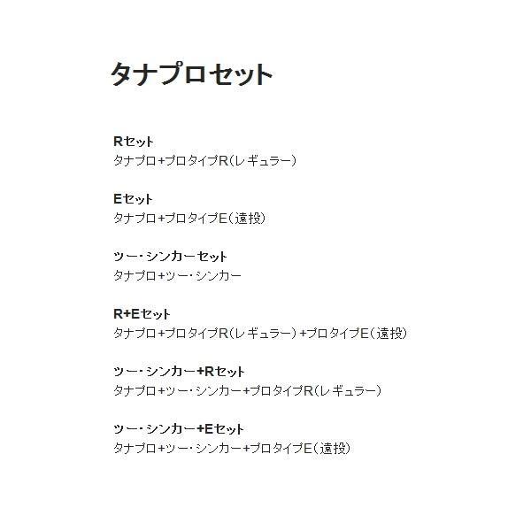≪'18年12月新商品!≫ 山元工房 プロ山元ウキ タナプロセット ツー・シンカー+Rセット オレンジ 4B