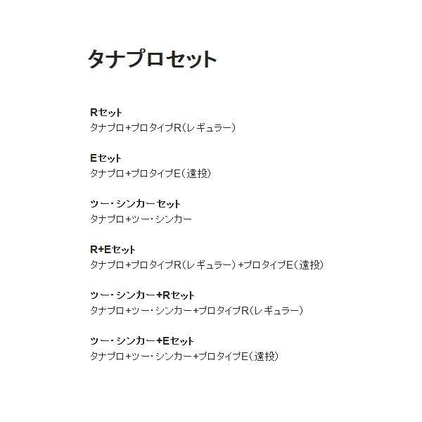 ≪'18年12月新商品!≫ 山元工房 プロ山元ウキ タナプロセット Rセット レモン 2B