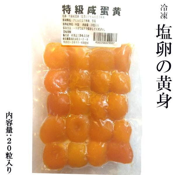 塩卵の黄身(特級咸蛋黄)冷凍 20粒入り