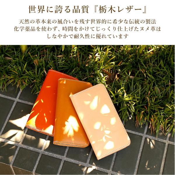 栃木レザー シムフリー マルチケース HUAWEI Moto ZenFone 京セラ Blade 手帳 スマホケース 手帳型 本革ケース カバー 横 SIMfree おしゃれ 日本製|choupet|02