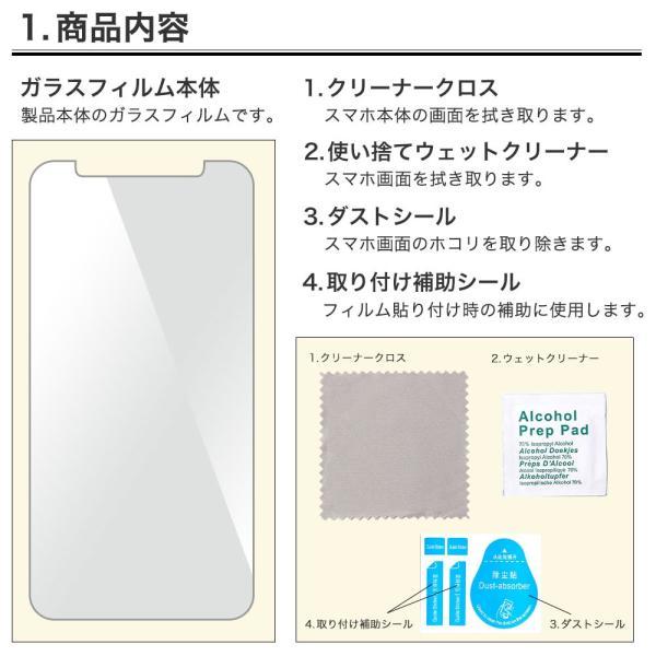 iPhone 保護フィルム ガラスフィルム ブルーライトカット 強化ガラス 9H iPhoneX iPhone10 iPhone8 iPhone7 Plus アイフォン スマホ 液晶保護シート|choupet|06