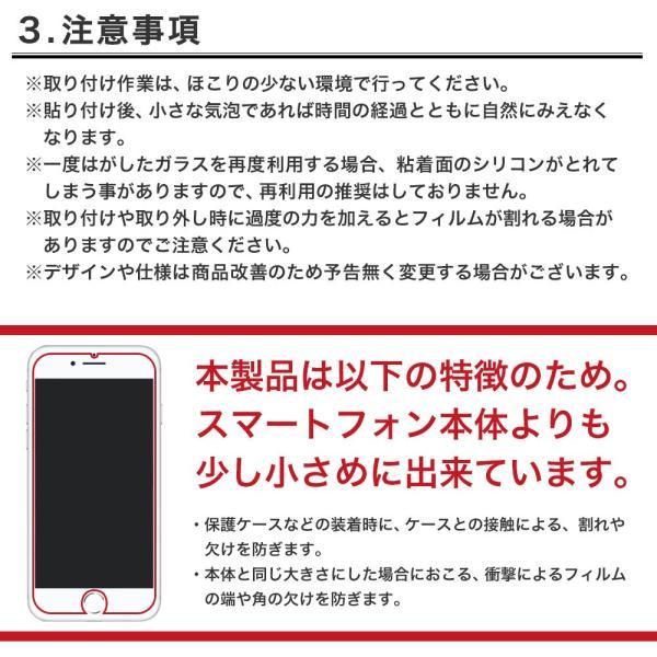 iPhone 保護フィルム ガラスフィルム ブルーライトカット 強化ガラス 9H iPhoneX iPhone10 iPhone8 iPhone7 Plus アイフォン スマホ 液晶保護シート|choupet|08