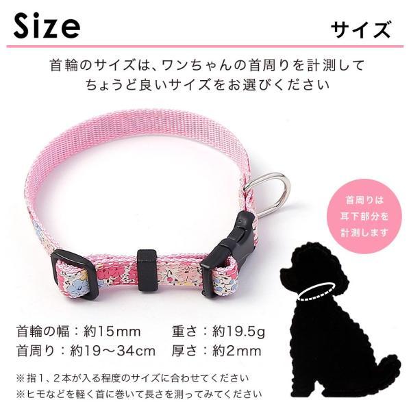 犬 首輪 犬の首輪 小型犬 ナイロン 軽量 ファブリック 生地 花柄 コットン 綿 おしゃれ かわいい カラー 15mm 名前入り|choupet|10