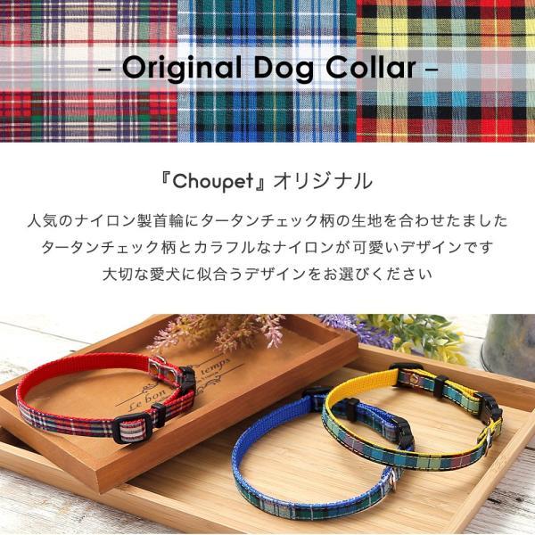 犬 首輪 犬の首輪 小型犬 ナイロン 軽量 ファブリック 生地 タータンチェック コットン 綿 おしゃれ かわいい カラー 10mm 名前入り|choupet|02