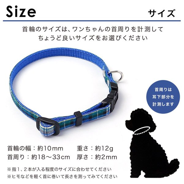 犬 首輪 犬の首輪 小型犬 ナイロン 軽量 ファブリック 生地 タータンチェック コットン 綿 おしゃれ かわいい カラー 10mm 名前入り|choupet|10
