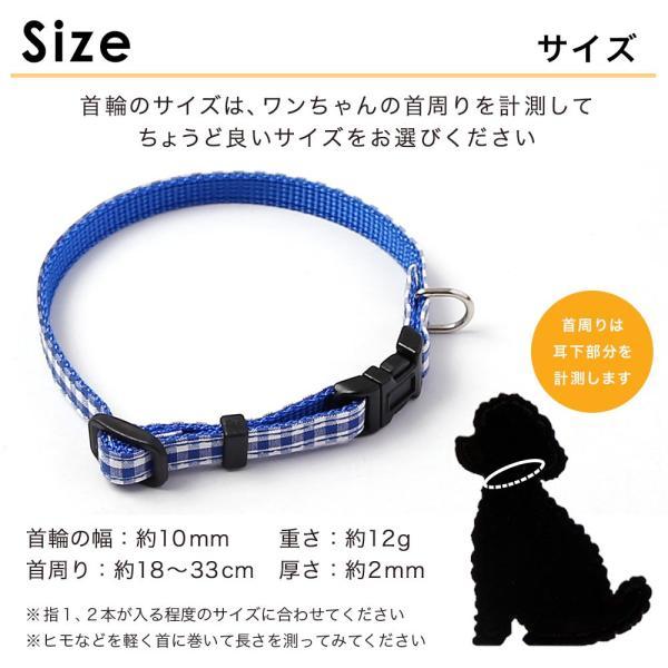 犬 首輪 犬の首輪 小型犬 ナイロン 軽量 ファブリック 生地 ギンガムチェック コットン 綿 おしゃれ かわいい カラー 10mm 名前入り|choupet|10