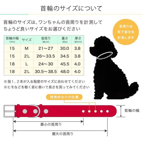 犬 首輪 犬の首輪 迷子札 名前入り ネームタグ 小型犬 中型犬 革 革製 皮 本革 レザー 栃木レザー おしゃれ かわいい カラー シンプル 15mm 18mm choupet 12