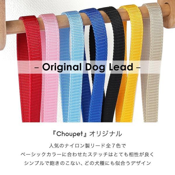 犬 リード 犬のリード 小型犬 中型犬 ナイロン おしゃれ かわいい カラー 15mm 首輪|choupet|02