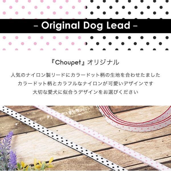 犬 リード 犬のリード 小型犬 ナイロン ファブリック 生地 カラードット コットン 綿 おしゃれ かわいい カラー 10mm 首輪|choupet|02
