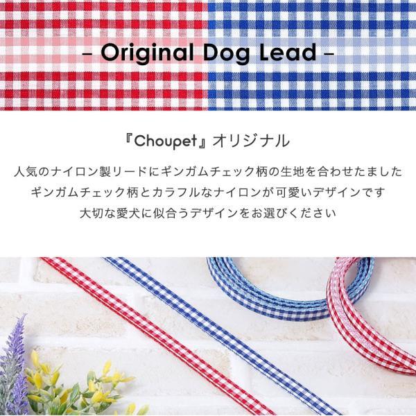 犬 リード 犬のリード 小型犬 ナイロン ファブリック 生地 ギンガムチェック コットン 綿 おしゃれ かわいい カラー 10mm 首輪|choupet|02