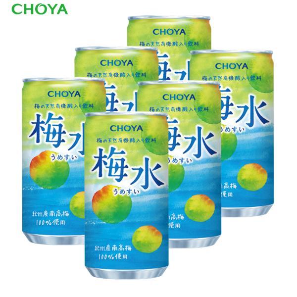 チョーヤ梅酒 梅ジュース 梅水(うめすい) 190g×6本入り 10%未満紀州産完熟南高梅入り飲料 無添加 梅ドリンク