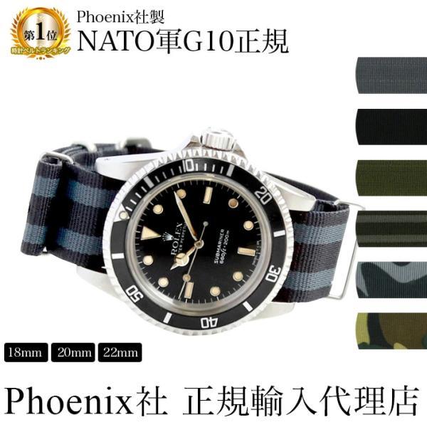 バネ棒付き 時計 ベルト バンド Phoenix社製 NATO軍G10 正規ストラップ 英国製 18mm 20mm 22mm
