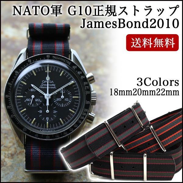 バネ棒付き 時計 ベルト バンド Phoenix社製 NATO軍G10 正規ストラップ 英国製 JamesBond2010 18mm 20mm 22mm フェニックス