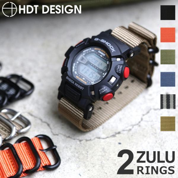 バネ棒付き 時計 ベルト バンド HDT DESIGN ZULU 2RING バリスティックナイロン NATOベルト スタンダード 2リング 20mm 22mm 24mm