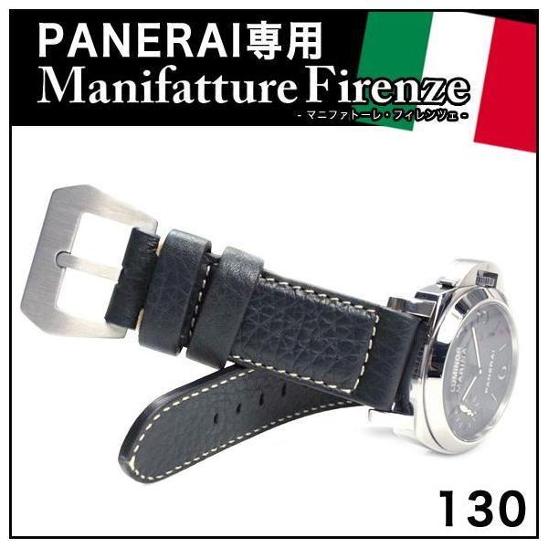 時計ベルトバンドパネライPANERAI専用MF水牛-バッファローレザーブルー/ホワイト 130 26・24・22mmレザー革