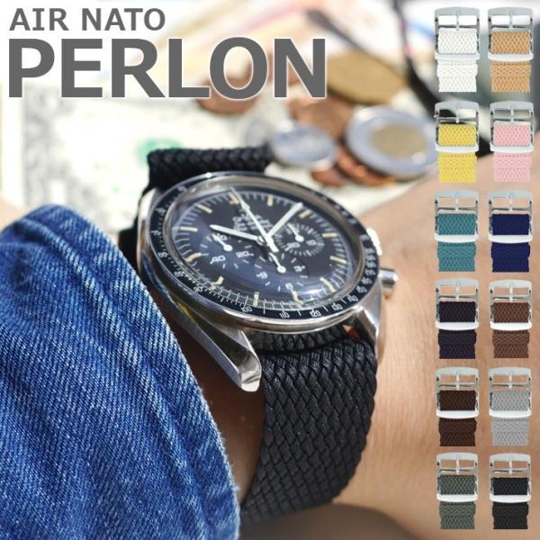 バネ棒付き 時計 ベルト バンド AIR NATO PERLON STRAP エアーナトーパーロンストラップ 16mm 18mm 20mm 22mm 24mm