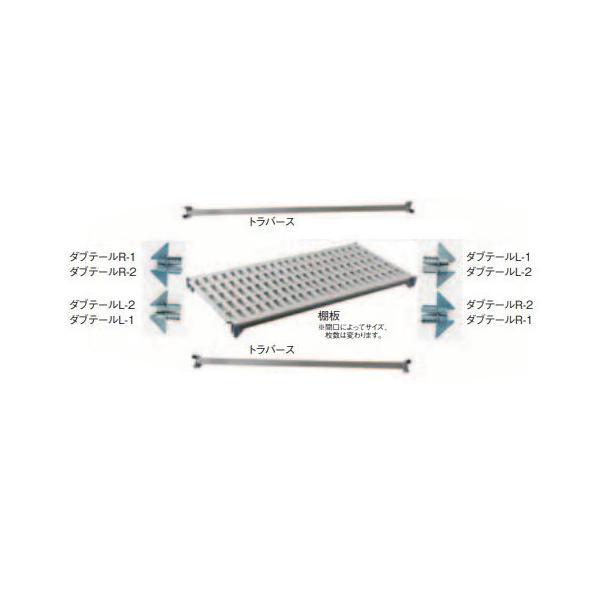 TR シェルビング プレートキット 1220×540(7-1123-2205)