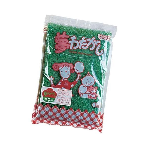 わた菓子機 綿菓子機 わた菓子用ザラメ 夢わたがし メロン  1kg×20袋入  メーカー直送/代引不可(8-0928-1004)