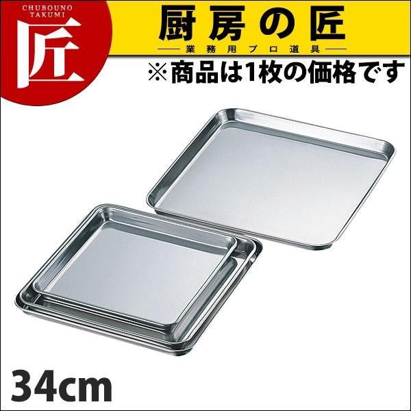 AG 18-0ステンレス 正角盆 34cm (N)