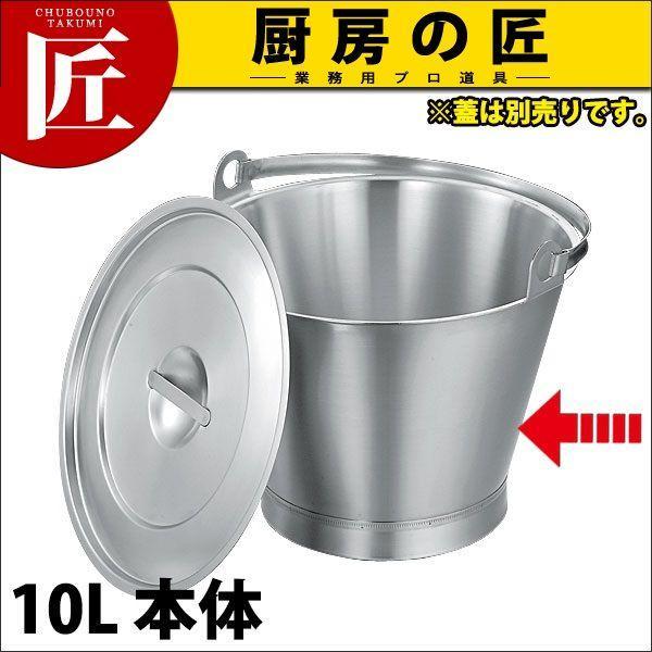 KO 18-8ステンレス バケット 10L(フタ別売り)