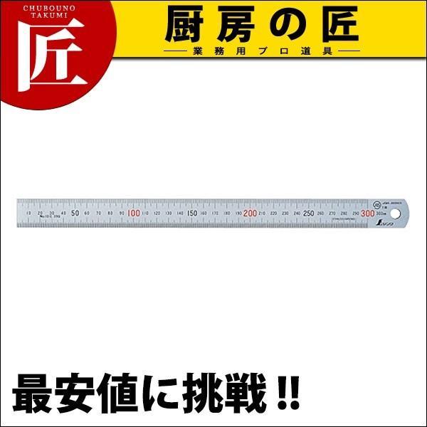 シルバー直尺 13013 30cm (N)