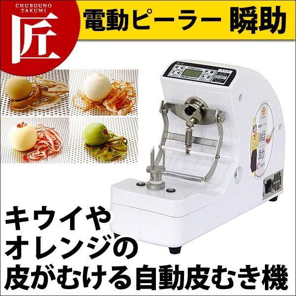電動ピーラー「瞬助」KA-700 皮むき 皮むき機 電動 野菜調理器 業務用 【N】