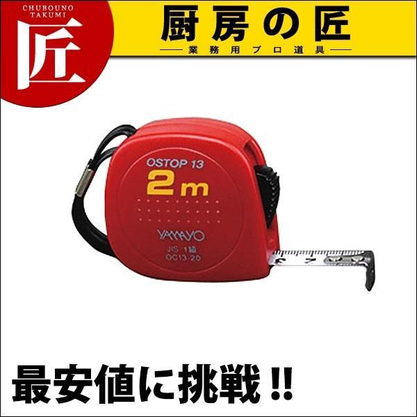オストップ16 OC16-35 3.5m (N)
