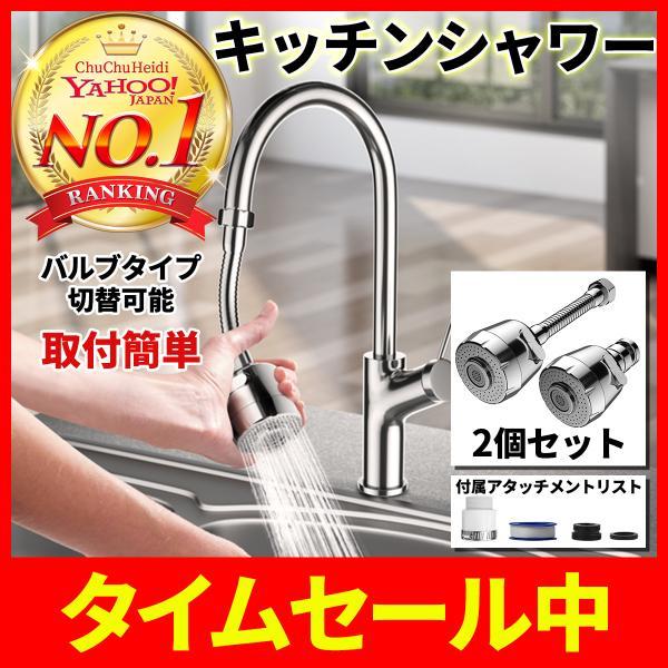 蛇口シャワー首振りヘッド22mmキッチンシャワーヘッド切り替え取り付け節水ノズル洗面所も化粧台も水栓360度冷温ステンレス2個セ