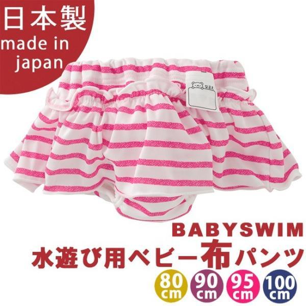 592d285fef0 ベビー服 赤ちゃん 服 ベビー 水遊びパンツ 女の子 保育園 80cm 90cm 95cm 100cm 水遊びスカート風パンツ