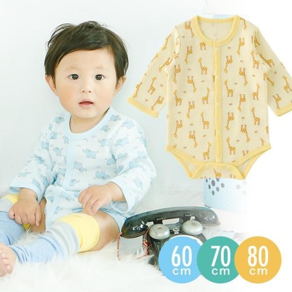 ベビー服 赤ちゃん 服 ベビー ロンパース 男の子 60 70 80 長袖 前開き ぞう きりん キルト 出産祝い アニマル柄長袖ロンパース